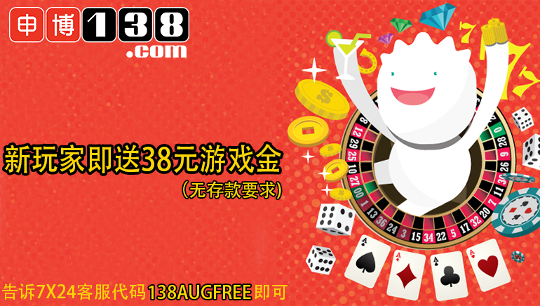 138 Casino向玩家提供诱人的无存款奖金