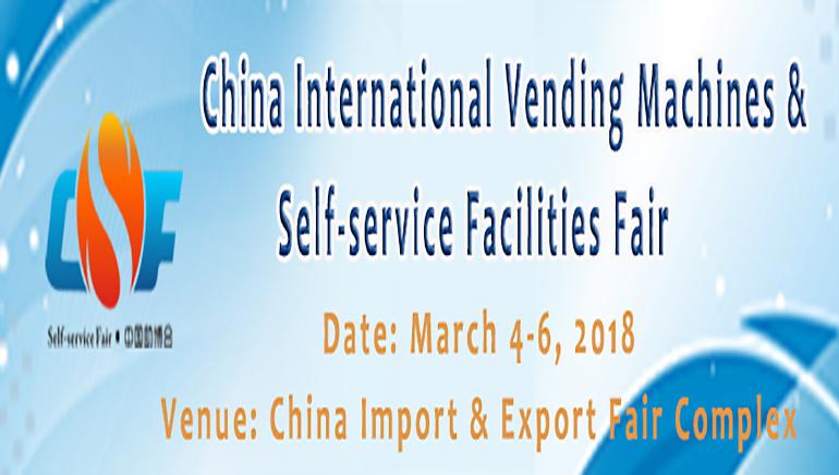 中国 VMF 2018展览会展示先进科技和支付系统
