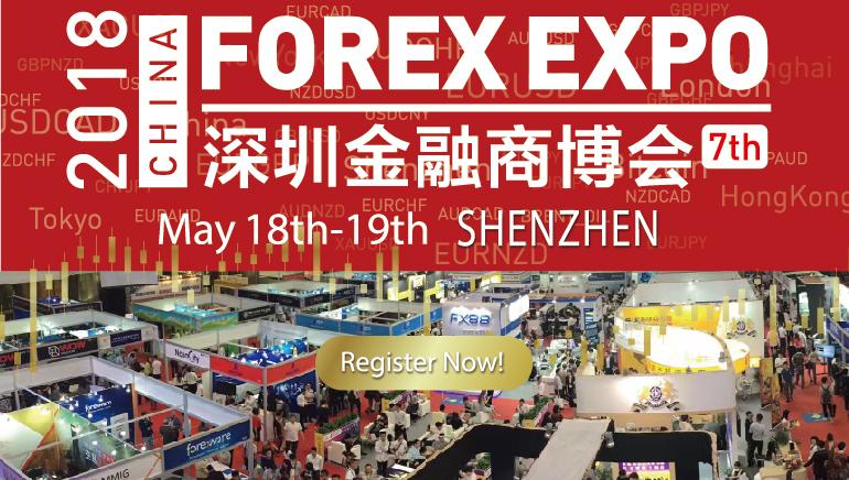 深圳金融商博会将在2018年5月举行