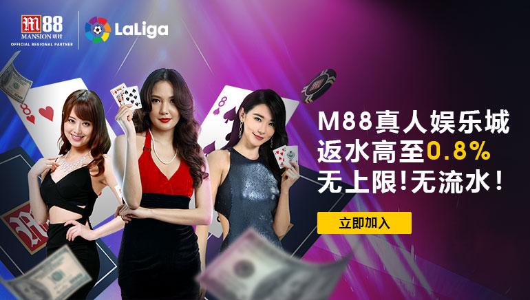 注册 M88 Casino 可获得 125% 的奖金