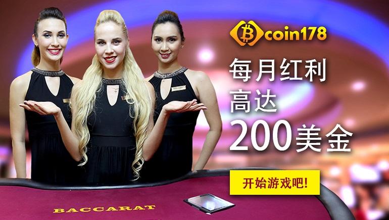 玩Coin178 Casino游戏  每月赢取高达$200免费现金