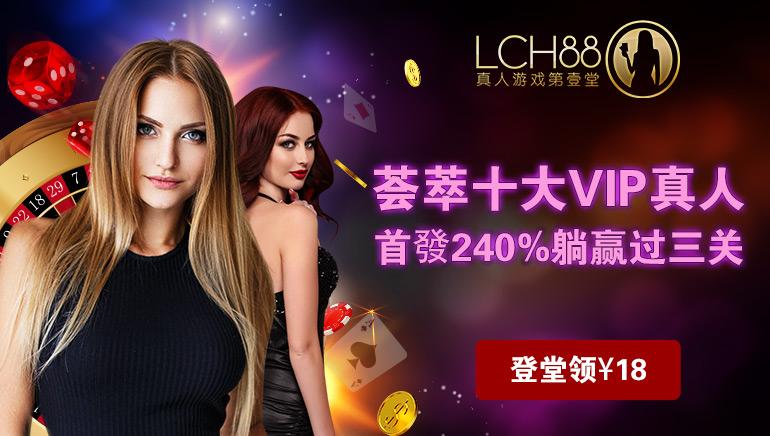 Live Casino House为中国VIP玩家送出慷慨奖金