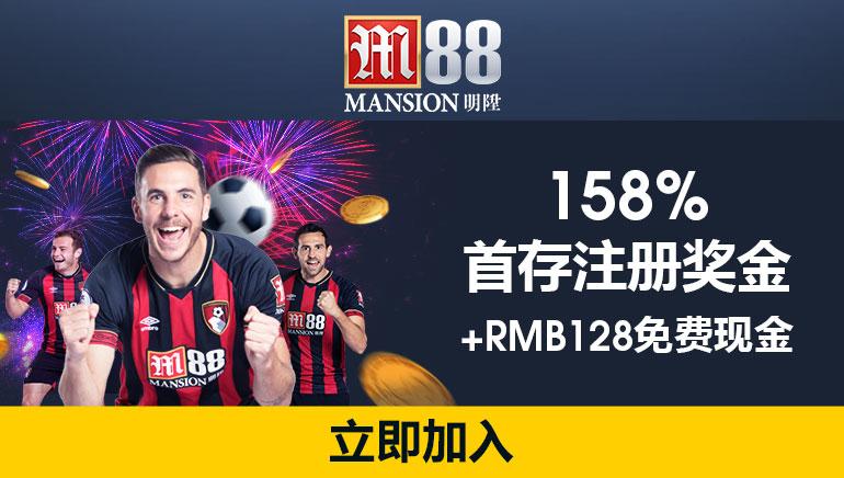 M88送出2019年体育博彩新奖金