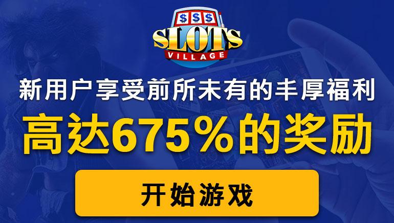 在Slots Village Casino使用慷慨优惠畅玩精彩游戏