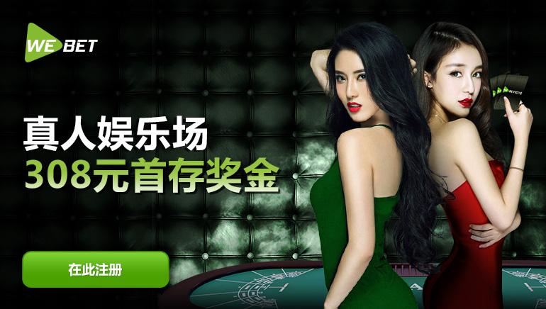 WeBet中国欢迎优惠:用于真人娱乐场的308元慷慨奖金